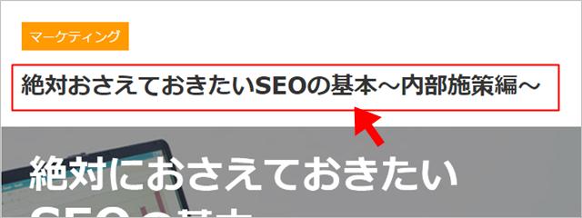 絶対おさえておきたいSEOの基本~内部施策編~ h1