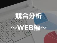 350_230_160513_他士業と差をつける競合分析~WEB編~