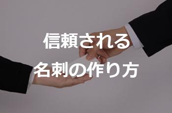 350_230_160524_強力な営業&コミュニケーションツール!信頼される名刺の作り方