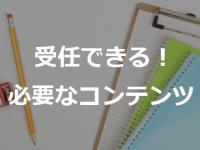 350_230_160524_「受任できる士業サイト」のマストコンテンツ8選~後編~