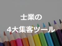 350_230_160524_士業の4大集客ツール活用法