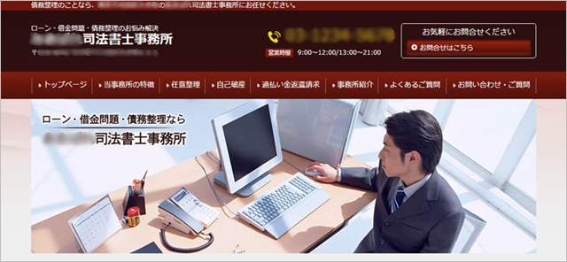 士業のホームページ集客を変える! アクセスアップのコツ 業務特化型の例
