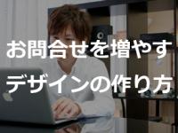 350_230_160616_お問合せを増やす士業のホームページ~デザイン・レイアウトの作り方~