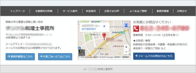 士業のホームページ集客を変える! アクセスアップのコツ 事務所型の例
