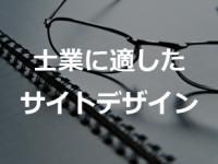 350_230_160602_士業サイトに適したホームページデザインとは?