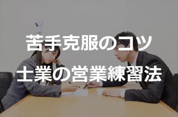 350_230_160603_苦手な営業を克服するコツ士業の営業練習法