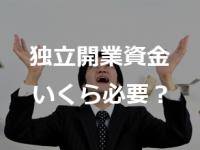 350_230_160707_士業の独立には、開業資金がいくら必要?