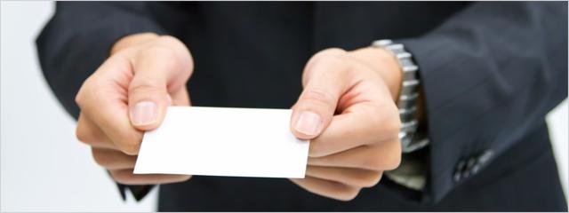 士業の独立には、開業資金がいくら必要? 名刺や開業挨拶状