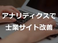 350_230_160713_Googleアナリティクスを使った、士業のサイト改善施策