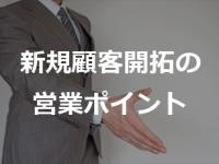 350_230_160826_行政書士の新規営業と顧客獲得の3つのポイント