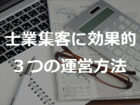 350_230_160825_士業集客に効果的なホームページ 3つの運営方法