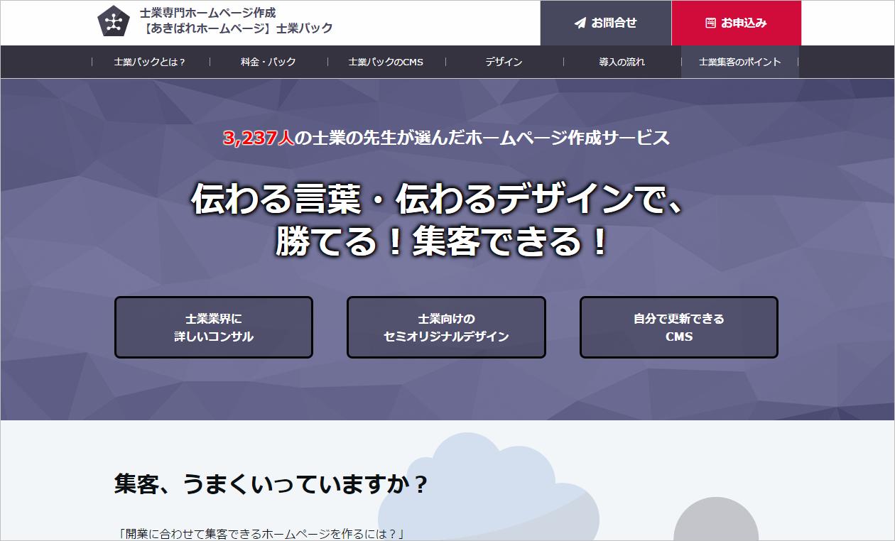 士業専門の集客ホームページ作成【あきばれホームページ】士業パック
