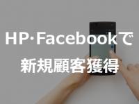 350_230_160830_士業のホームページ&Facebook 新規顧客獲得のための活用術