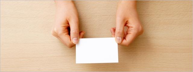 受任件数アップのために!新規顧客と信頼関係を構築する方法_ある程度お金をかけて、名刺を作成する