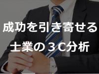 350_230_成功を引き寄せる差別化戦略の立て方~士業の3C分析~